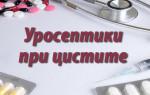 Уросептики в терапии цистита у женщин