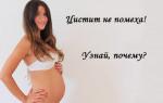 Чем опасен цистит во время беременности