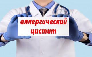 Цистит аллергический (эозинофильный)