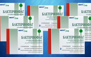 Применение бактериофагов при цистите