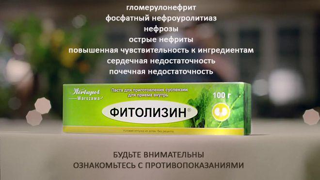 Фитолизин беременным инструкция по применению 52