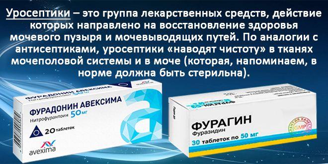 Уросептики