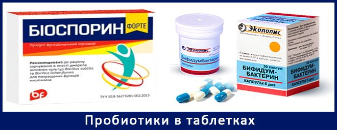 Пробиотики в таблетках