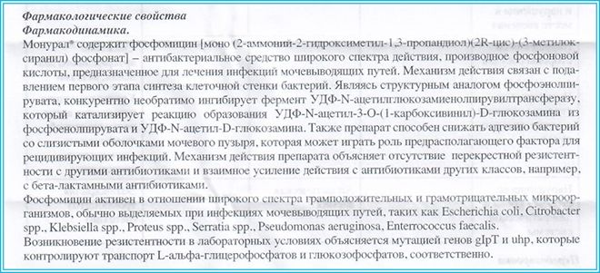 Фармакодинамика