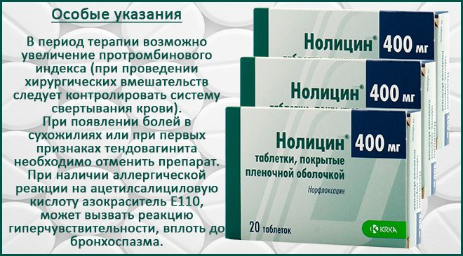 Нолицин1