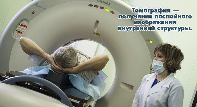 томографией