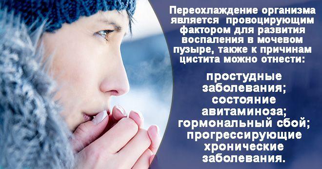 Влияние холода