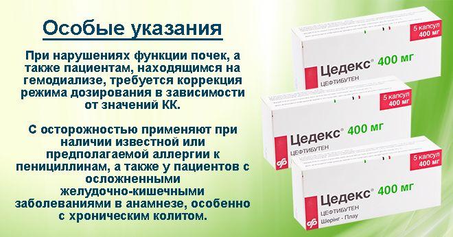 бактерицидное ЛС