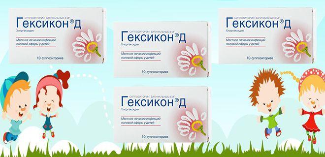 хлоргексидин для детей