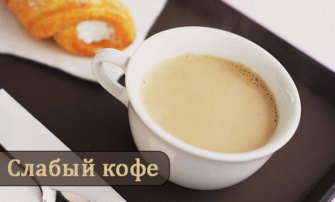 Слабый кофе